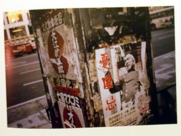 araki-affiches