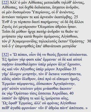 Homère, Odyssée, Chant 1 (grec)-min,