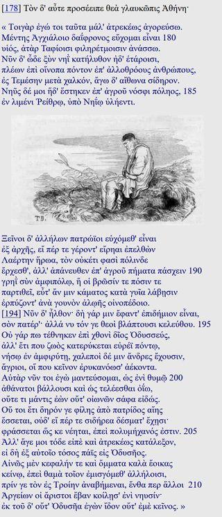 Odyssée, Chant 1 (texte grec)-min