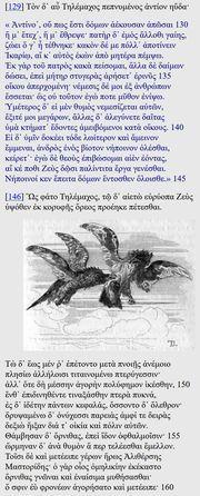 Homère, Odyssée, Chant 2 (texte grec)-min