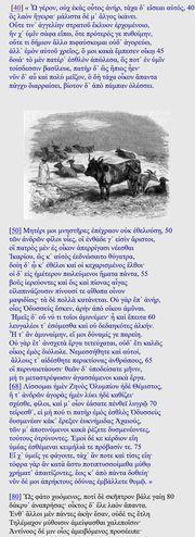 Homère, Odyssée, Chant 2 (texte grec)