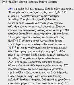 Homère, Odyssée, Chant 3 (texte grec)-min