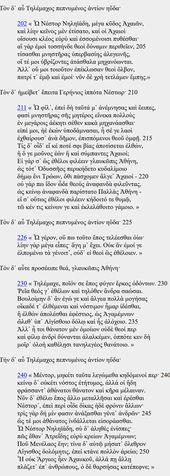 Homère, Odyssée, Chant 3 (texte grec)